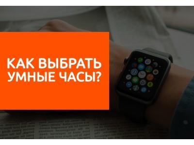 <Выбираем умные часы для детей и взрослых