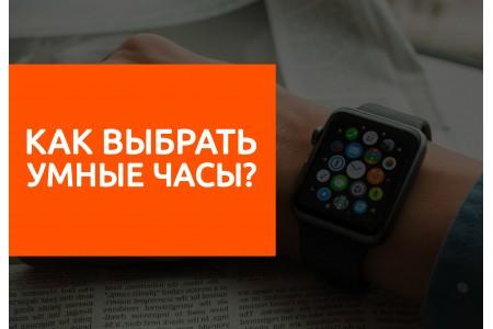 Выбираем умные часы для детей и взрослых