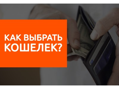 <Как выбрать кошелек?