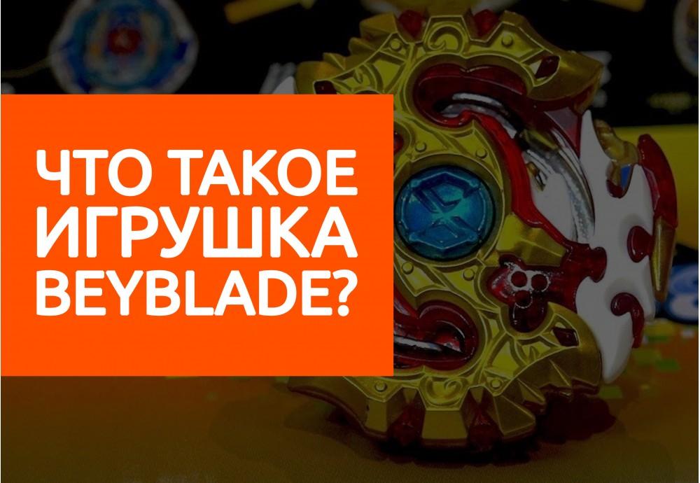 Игрушки Beyblade. Что это?