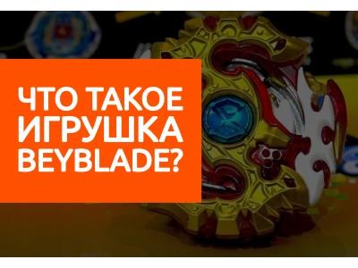 <Игрушки Beyblade. Что это?