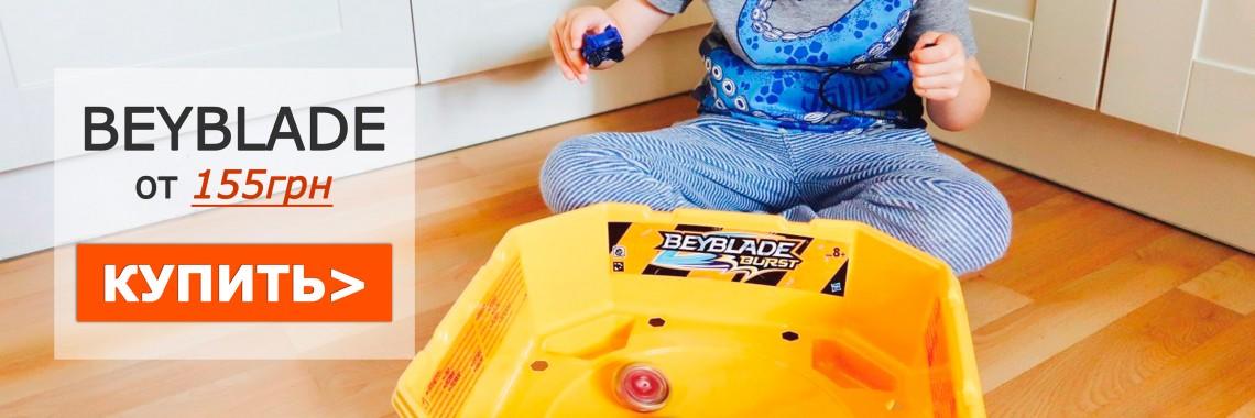 Купить игрушки Бейблейд недорого в интернет-магазине