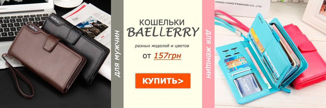 Купить кошелек Baellerry недорого в интернет-магазине