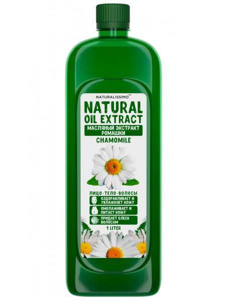 Экстракт ромашки масляный 1 л Naturalissimo (260400017)